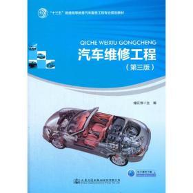 汽车维修工程(第三版)