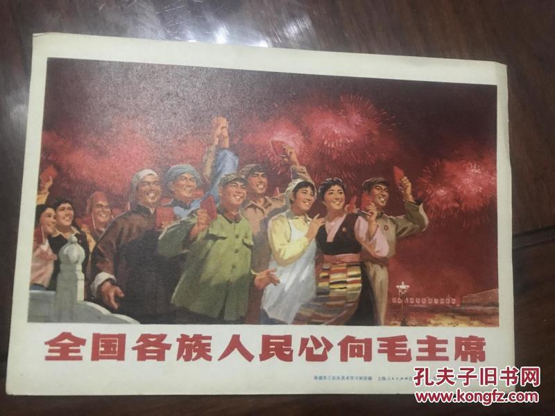 文革宣传画 全国各族人民心向毛主席