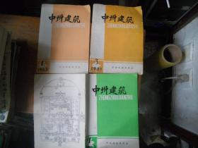 中州建筑 1981 1982 1983年 试刋号  总第3、4、10期