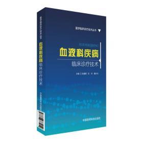 医学临床诊疗技术丛书 血液科疾病临床诊疗技术