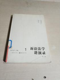 诉讼法学讲演录 第一卷(一版一印)