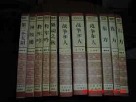矛盾文学奖获奖书系:战争和人 (全3册)  等共11册合售