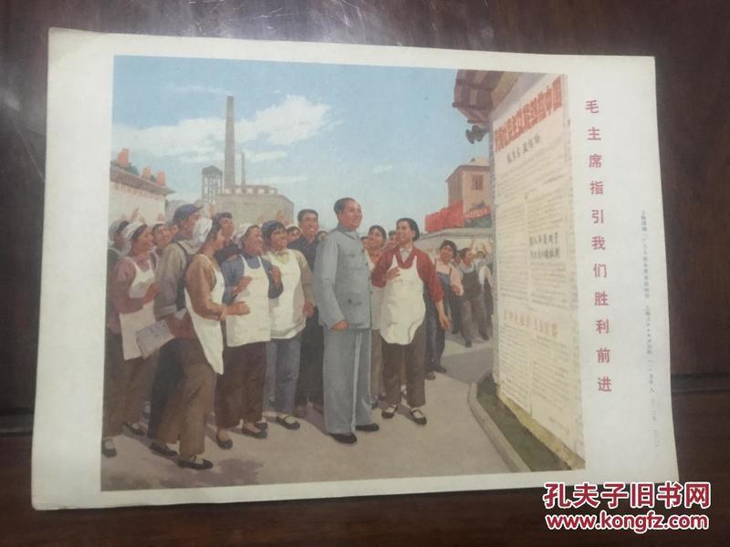 文革宣传画 毛主席指引我们胜利前进