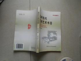 温州当代文学艺术书目(签名赠送本)