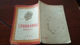 1955工人出版社11印 毛泽东的故事与传说