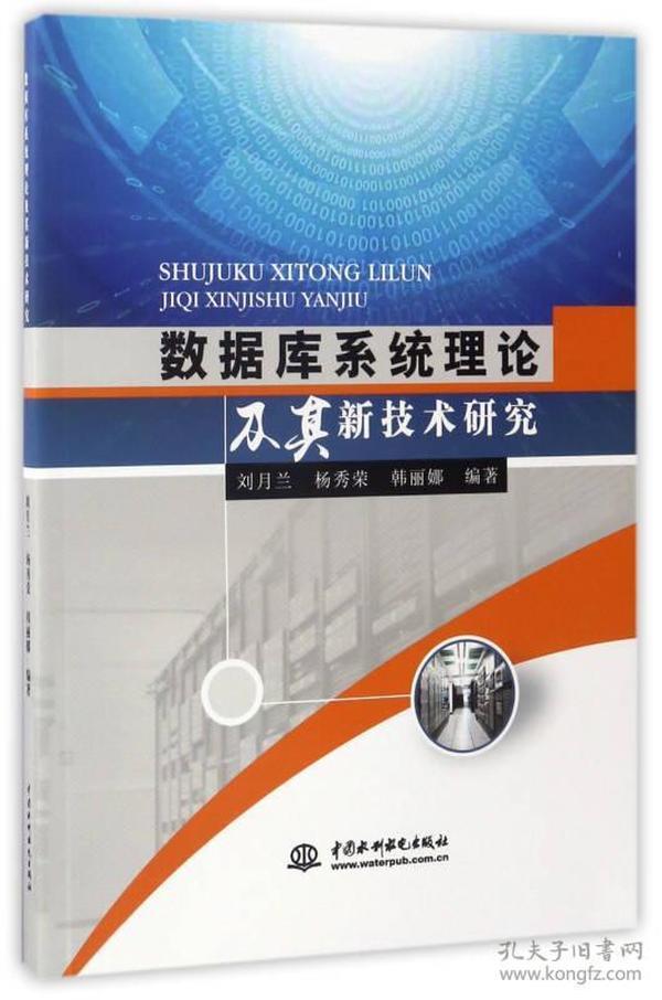9787517049432数据库系统理论及其新技术研究