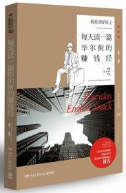 爱读好英文:每天读一篇华尔街的赚钱经