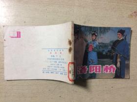 电影连环画 洛阳桥