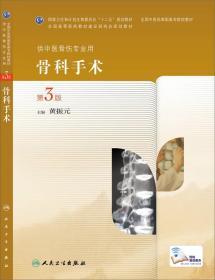 """骨科手术第3版-国家卫生和计划生育委员会""""十二五""""规划教材"""