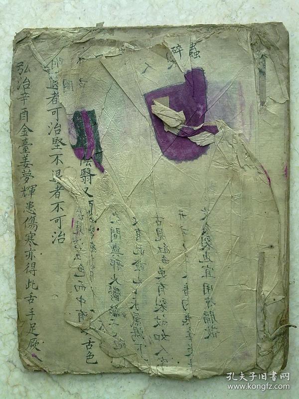 中医手抄本       写本