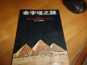 金字塔之谜--全译本--1979年24版