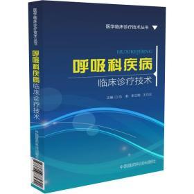 医学临床诊疗技术丛书:呼吸科疾病临床诊疗技术