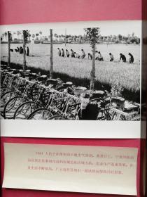 文革老照片《宁夏吴忠县秦渠岸边-- 古城公社》生产迅速发展,社员干劲冲天,1973年