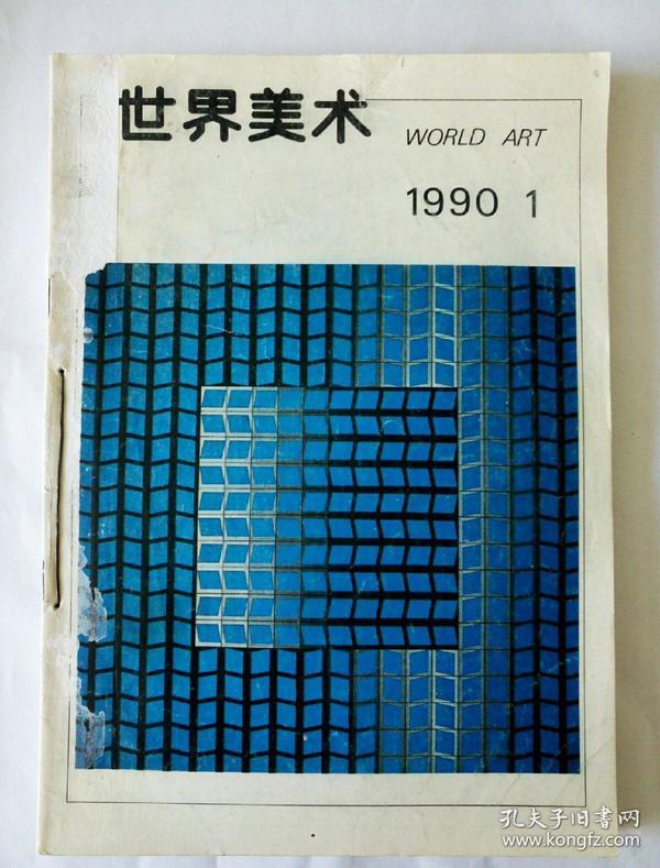 世界美术(季刊)(1990年1、3、4合订本)