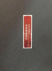 金农果蔬花木(历代书画精赏 8开 全一盒)