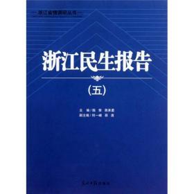 浙江民生报告(5)