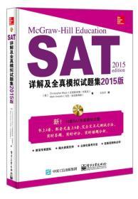 SAT详解及全真模拟试题集(2015版)(附光盘)