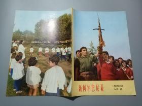 新阿尔巴尼亚(1968年第2期)