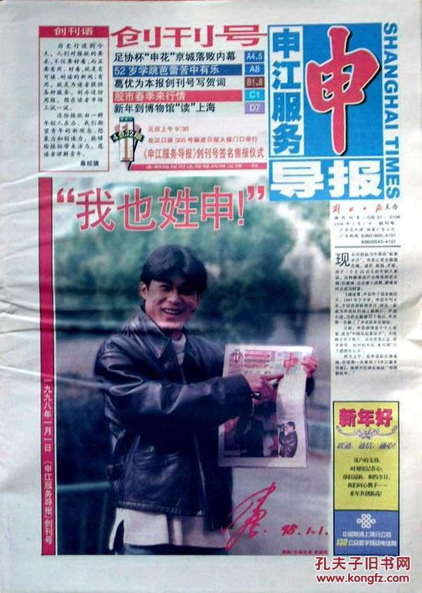 《申江服务导报》1998.01.01创刊号/8开32页。