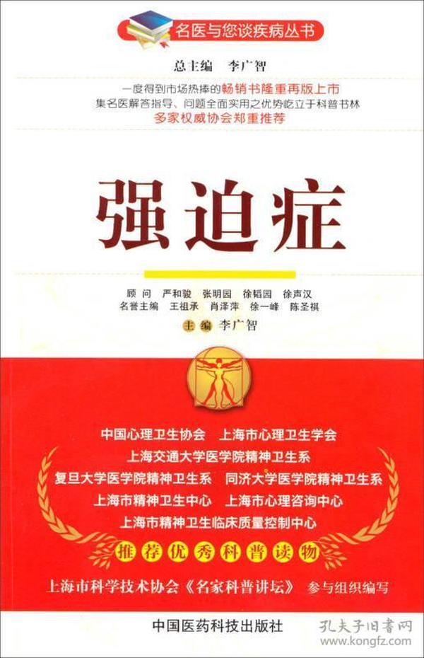 名医与您谈疾病丛书:强迫症