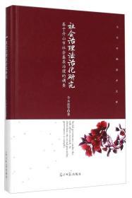 9787511291653社会治理法治化研究:基于舟山市社会基层治理的调查:in Zhoushan city social grassroots governance as samples