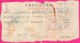 民国印花税票类-----中华民国34年(1945年)交通部重庆电信局,电话月租费收据,贴税票4张