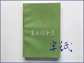 朱自清全集 第12卷   1998年初版仅印1200册