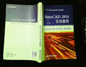 AutoCAD 2014实用教程