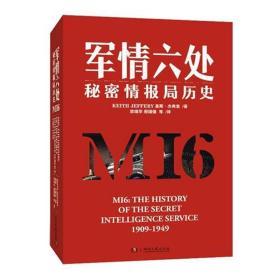 军情六处--秘密情报局历史