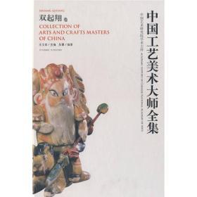 中国工艺美术大师全集:双起翔卷