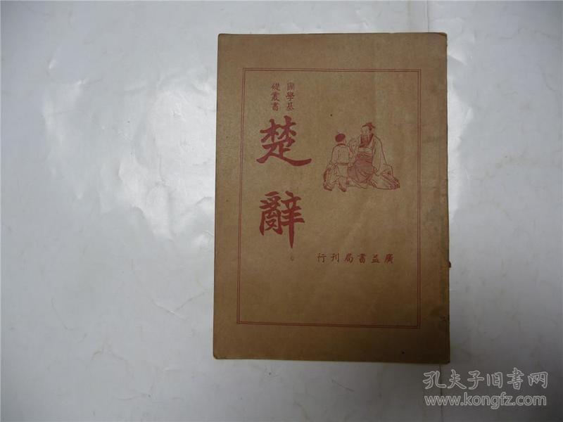 国学基础丛书   楚辞    1936年