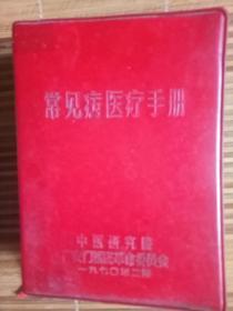 常见病医疗手册