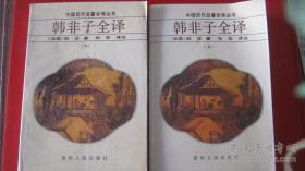 中国历代名著全译丛书:韩非子全译(上下)