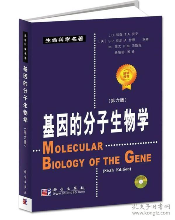 Molecular Biology of Genes (6th Edition)