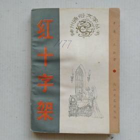 《红十字架》(神州通俗文学丛书)描写1948年反敌特的长篇小说