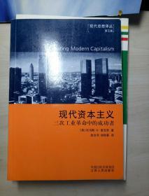 现代资本主义:三次工业革命中的成功者