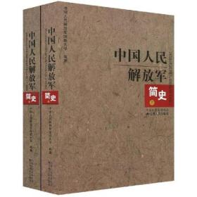 中国人民解放军简史 (上下)