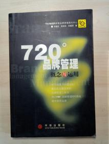 720度品牌管理-概念与运用