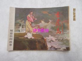 五虎岛(福建民间故事)——曹三长绘画
