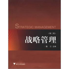 战略管理(第2版)