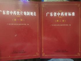 广东省中药饮片炮制规范(第一册)、广东省中药材标准 (第二册)(2册合售)