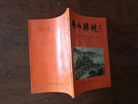 【香山胜境:香山公园、碧云寺国画写生集