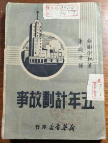 五年计划故事(1949.7新华书店.华中初版)【民国旧书】