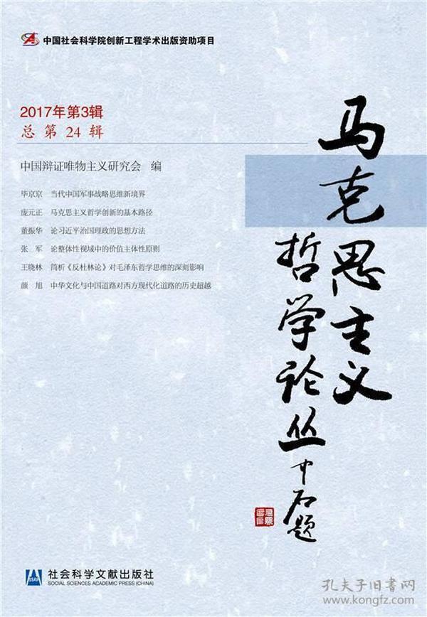 马克思主义哲学论丛(2017年第3辑 总第24辑)