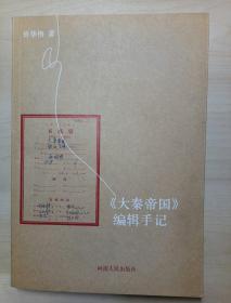 《大秦帝国》编辑手记
