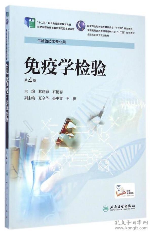 免疫学检验(第4版)
