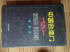 中国会道门