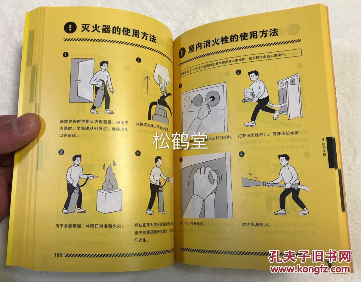 v内容》中文版1册全,和本,2007年版,内容漫画并图文日本商业图片