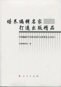 培养编辑名家 打造出版精品:中国编辑学会第16届年会获奖论文(2015)