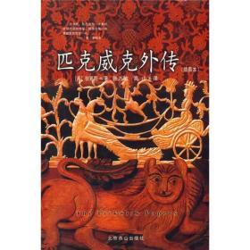 (不单卖)狄更斯代表作典藏集:匹克威克外传(全二册) (精装